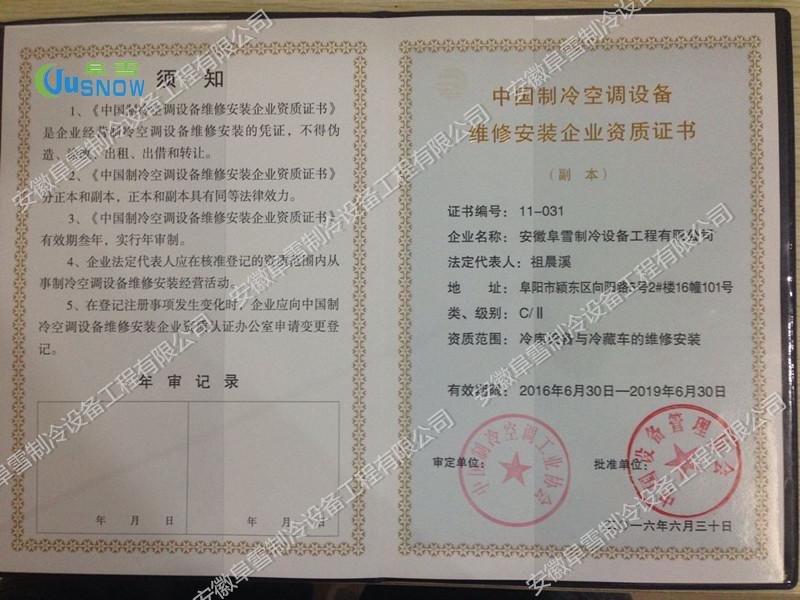 中国制冷空调设备维修安装资质证书